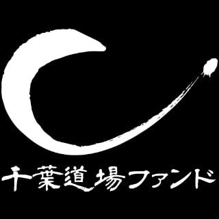 千葉道場ファンド